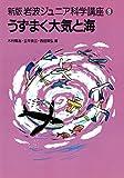岩波ジュニア科学講座〈第9巻〉うずまく大気と海