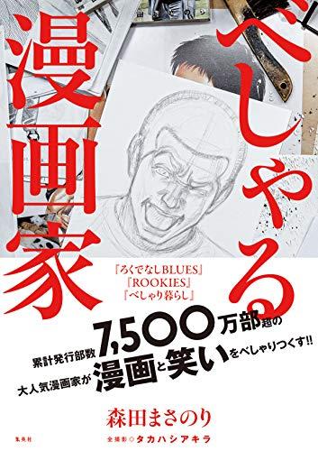 べしゃる漫画家 (集英社ノンフィクション)