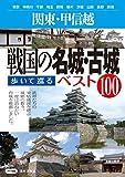 関東・甲信越戦国の名城・古城歩いて巡るベスト100
