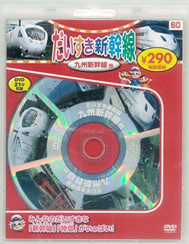 だいすき新幹線 九州新幹線 他 新装版 (DVD知育シリーズ)