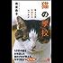 猫の學校 猫と人の快適生活レッスン (ポプラ新書)