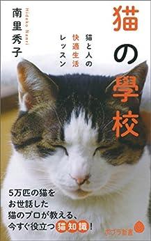 [南里秀子]の猫の學校 猫と人の快適生活レッスン (ポプラ新書)