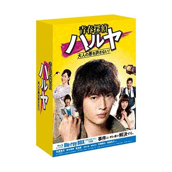 青春探偵ハルヤ Blu-ray BOXの紹介画像2