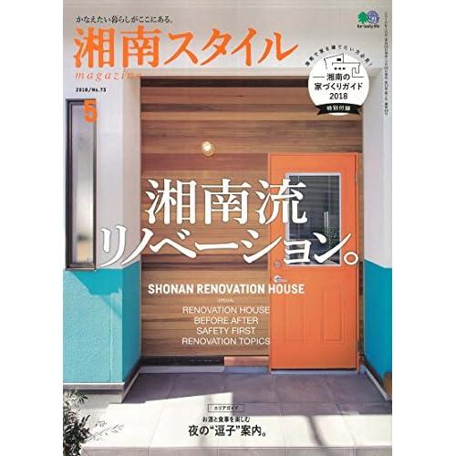 湘南スタイルmagazine 2018年5月号