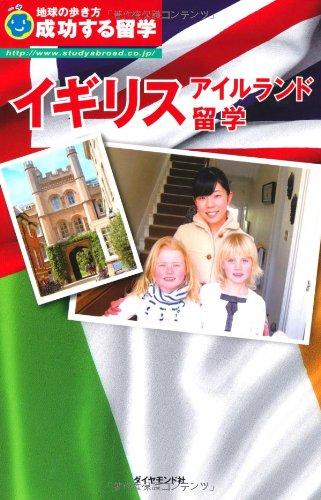 成功する留学 イギリス・アイルランド留学の詳細を見る