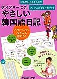 やさしい韓国語日記―ハングルが今すぐ書ける! (Gakken Mook)