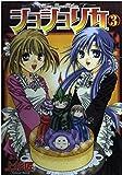ショショリカ 3 (ガンガンWINGコミックス)