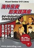 DVD 海外投資即実践講座―タイ・ベトナム・ドバイ・アメリカと新興国― (<DVD>)