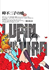 劇場アニメ「LUPIN THE IIIRD 峰不二子の嘘」BD予約受付中