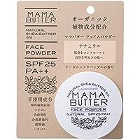 ママバター ナチュラル シアバター フェイスパウダー ナチュラル 8g
