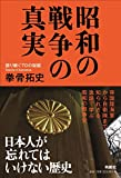 昭和の戦争の真実  語り継ぐ70の秘話