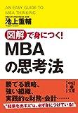 図解で身につく!MBAの思考法 (中経の文庫)