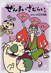 ぜんまいざむらい 第2シーズン06 ~からくり大江戸決戦!~ [DVD]
