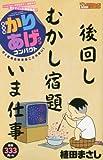 新書判かりあげクン コンパクト 行く夏来る秋まるごと大笑い! (アクションコミックス(COINSアクションオリジナル))