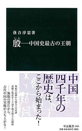 殷 - 中国史最古の王朝 / 落合 淳思