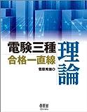 電験三種合格一直線 理論 (LICENCE BOOKS)