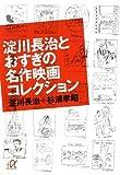 淀川長治とおすぎの名作映画コレクション (講談社+α文庫) 画像