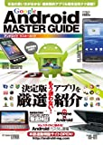 Android MASTER GUIDE―Google (英和MOOK らくらく講座 54)