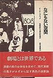 なにもない空間 (1971年) (晶文選書)