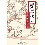 好色一代男 (中公文庫)