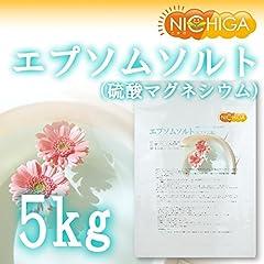 国産 エプソムソルト 5kg【エプソム塩】硫酸マグネシウム 岡山県産 (食品添加物)NICHIGA(ニチガ)