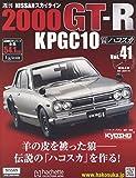 週刊NISSANスカイライン2000GT-R KPGC10(41) 2016年 3/16 号 [雑誌]