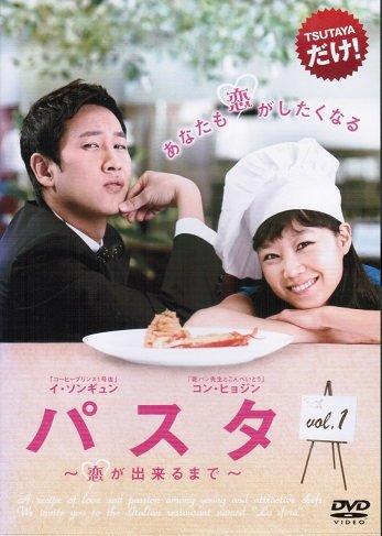 パスタ ~恋が出来るまで~ [レンタル落ち] (全10巻完結セット) [マーケットプレイス DVDセット]