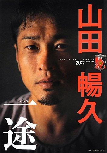浦和レッズ・山田暢久が引退会見「現役続行の気持ちはあったが最終的にはこういう形で終わった方がいい」