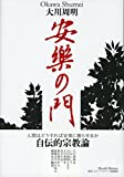 安楽の門 (大活字愛蔵版)