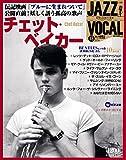 隔週刊CDつきマガジン 「JAZZ VOCAL COLLECTION(ジャズ・ヴォーカル・コレクション)」 2016年 11/1号 チェット・ベイカー