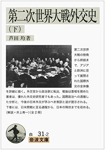第二次世界大戦外交史(下) (岩波文庫)の詳細を見る