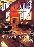 月刊 ホテル旅館 2007年 06月号 [雑誌]