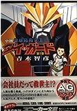 小説 地球防衛企業ダイ・ガード / 青木 智彦 のシリーズ情報を見る