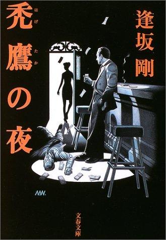 禿鷹の夜 (文春文庫) / 逢坂 剛