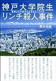 神戸大学院生リンチ殺人事件―警察はなぜ凶行を止めなかったのか / 黒木 昭雄 のシリーズ情報を見る