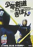 DVD付 正しく学んで強くなる 少年剣道のきほん(下) 間合から試合稽古までぐんぐん力がつく9ステップ (よくわかるDVD+BOOK)