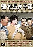 続・社長太平記 【東宝DVDシネマファンクラブ】