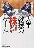 大学教授の株ゲーム - 学者が書いた株式入門 (日経ビジネス人文庫)