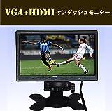 7インチ液晶薄型オンダッシュモニター/HDMI/WSVGAI接続対応 バックカメラ 防犯モニター パソコンサブモニター