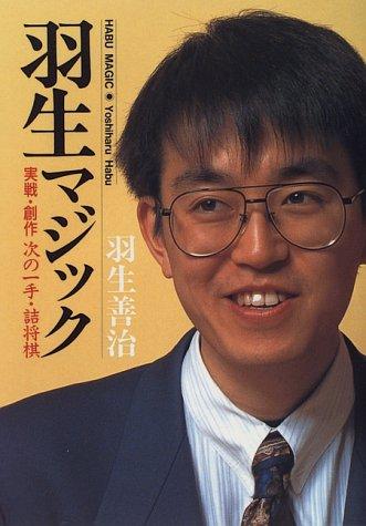 羽生マジック―実戦・創作 次の一手・詰将棋の詳細を見る