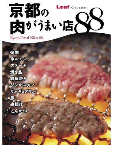 京都の肉がうまい店88 (Leaf MOOK)