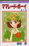 ママレード・ボーイ (7) (りぼんマスコットコミックス)