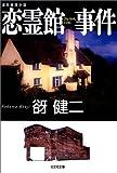 恋霊館事件 (光文社文庫)