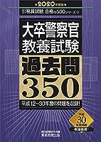 大卒警察官 教養試験 過去問350 2020年度 (公務員試験 合格の500シリーズ10)