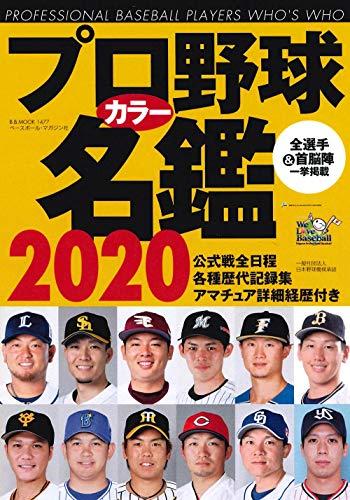 プロ野球カラー名鑑2020 【ポケット版/文庫サイズ】 (B.B.MOOK1477)