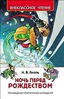 Noch pered Rozhdestvom (in Russian)
