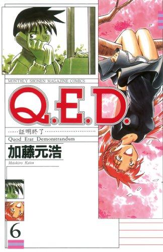 Q.E.D.―証明終了―(6) (月刊少年マガジンコミックス)
