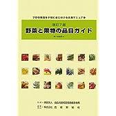 野菜と果物の品目ガイド―プロの知識を手軽に身に付ける実用マニュアル