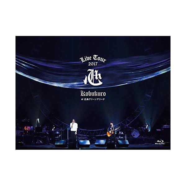 KOBUKURO LIVE TOUR 2017 ...の商品画像
