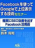 Facebookを使ってGoogleで上位表示する技術セミナー[DVD]